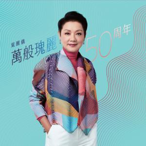 叶丽仪的專輯葉麗儀萬般瑰麗50週年
