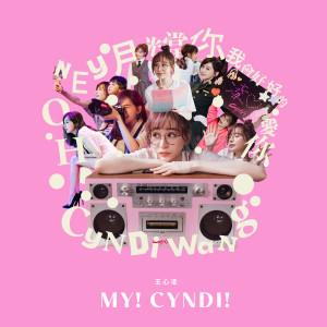 王心凌的專輯My! Cyndi!