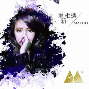 Album 重新相遇 from Makiyo