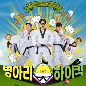韓國羣星的專輯Little Taekwon-V Song