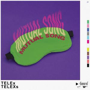 ดาวน์โหลดและฟังเพลง วันเสาร์ พร้อมเนื้อเพลงจาก TELEx TELEXs