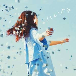 井上苑子的專輯Chikazuku Koi