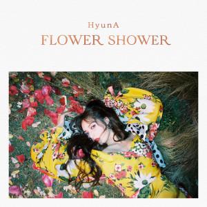 金泫雅的專輯FLOWER SHOWER