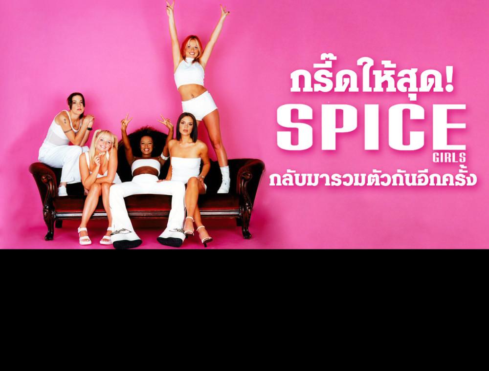 กรี๊ดให้สุด! Spice Girls กลับมารวมตัวกันอีกครั้ง