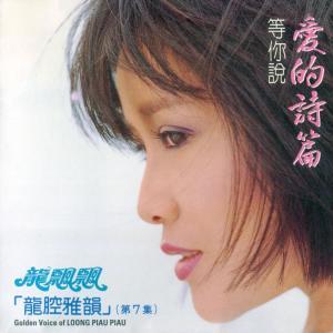 龍腔雅韻, Vol. 7: 愛的詩篇 / 等你說
