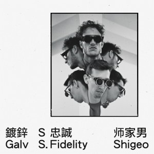 Album Shigeo (Explicit) from S.Fidelity