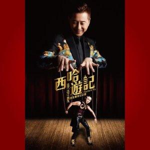 庾澄慶的專輯西哈遊記-庾澄慶的音樂奇幻之旅