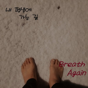 Album 내 평생에 가는 길 It Is Well with My Soul from Breath Again