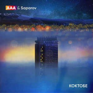 Album Коктобе from AAA