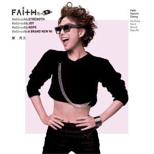 鄭秀文的專輯Faith 信