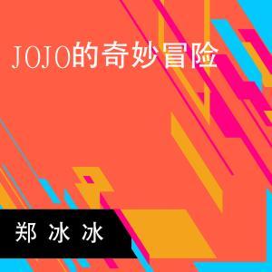 鄭冰冰的專輯JOJO的奇妙冒險