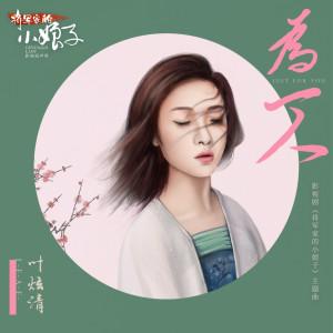 叶炫清的專輯Wei Yi Ren