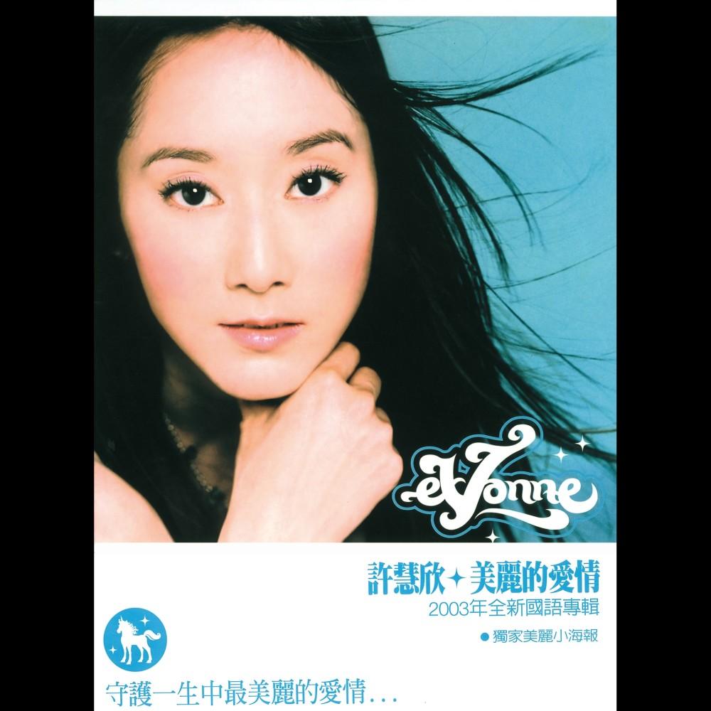 My Love Will Be True 2003 Evonne Hsu