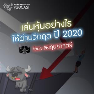 ฟังเพลงออนไลน์ เนื้อเพลง EP.37 เล่นหุ้นอย่างไร ให้ผ่านวิกฤตปี 2020 feat. ลงทุนศาสตร์ ศิลปิน Money Buffalo
