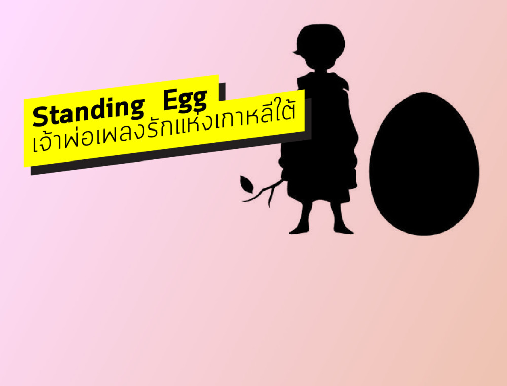 "Standing Egg วงอินดี้เจ้าของฉายา ""เจ้าพ่อเพลงรักแห่งเกาหลีใต้"""