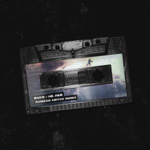 Album Не лей (Ramzan Abitov Remix) from Bakr