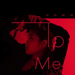 歐陽娜娜的專輯To Me