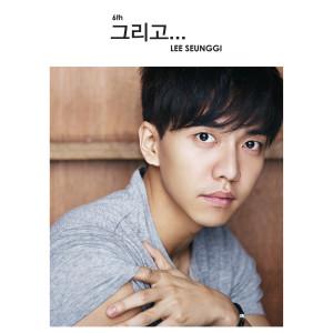 And… dari Lee Seung Gi