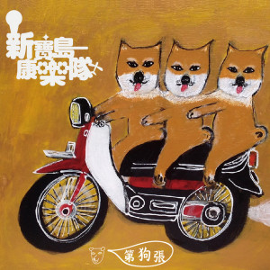 Listen to 家在高士 song with lyrics from 陈升