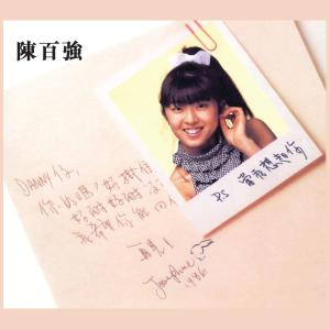 When I Think Of You 2013 陈百强
