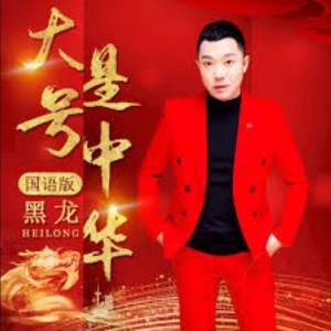 黑龍的專輯大號是中華