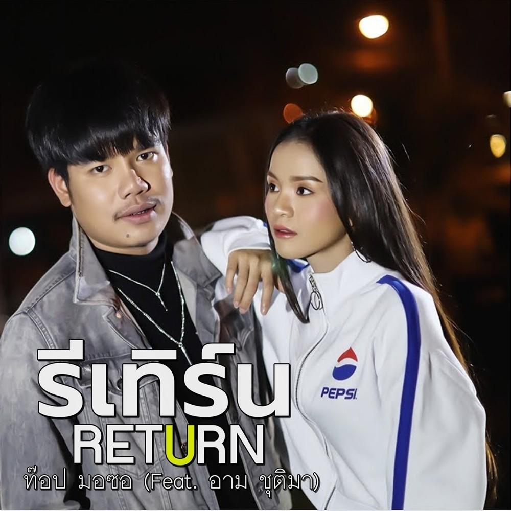 ฟังเพลงอัลบั้ม รีเทิร์น (RETURN) Feat.อาม ชุติมา