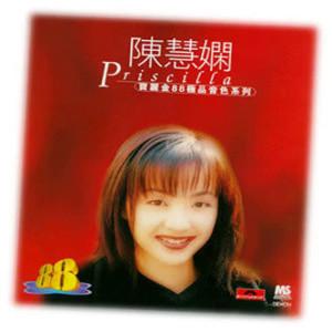 陳慧嫻的專輯環球一雙情緣系列-陳慧嫻(DISC1)
