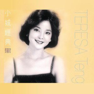 Xiao Cheng Jin Dian - Teresa Teng 2001 Teresa Teng (邓丽君)