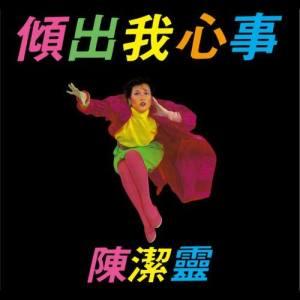傾出我心事 (華星40系列)