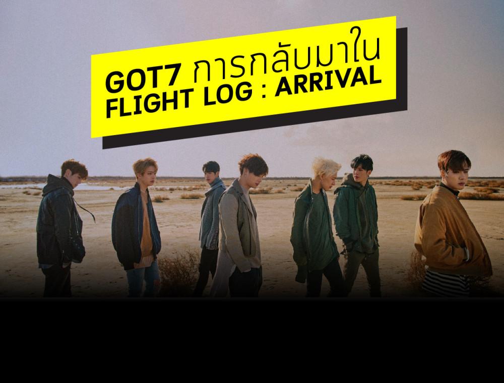 การกลับมาของ GOT7 ใน FLIGHT LOG: ARRIVAL