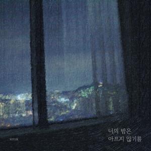 HYUK的專輯A long night