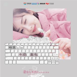 楊紫的專輯牛奶麵包 (電視劇《親愛的,熱愛的》片尾曲)