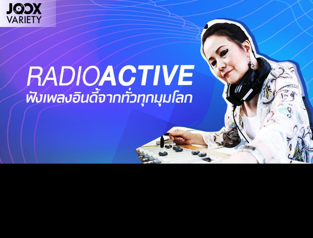 Radioactive รายการไลฟ์สไตล์ดีๆทาง JOOX VARIETY