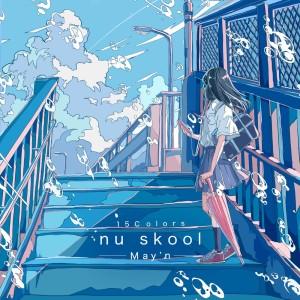 May'n的專輯15Colors -nu skool-