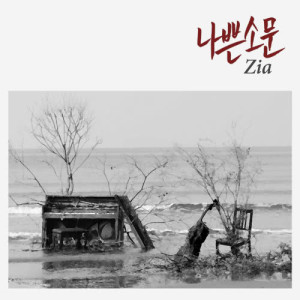 Zia的專輯Rumor