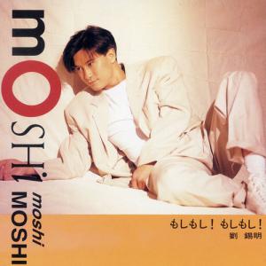 劉錫明的專輯Moshi Moshi Moshi