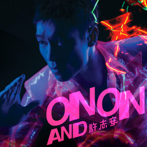 許志安的專輯ON AND ON