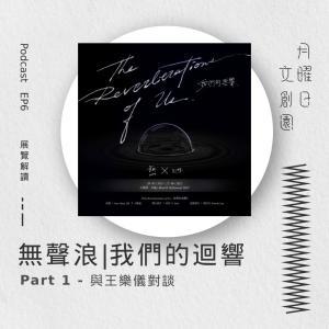 黃妍的專輯月曜日文創園 EP6
