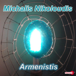 Listen to Armenistis song with lyrics from Michalis Nikoloudis