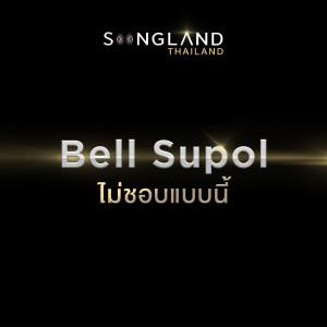อัลบัม ไม่ชอบแบบนี้ - Single ศิลปิน Bell Supol
