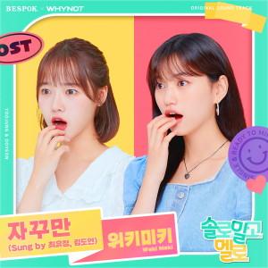 Single & Ready to Mingle OST dari Weki Meki