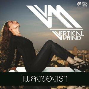 อัลบัม เพลงของเรา - Single ศิลปิน Vertical Mind