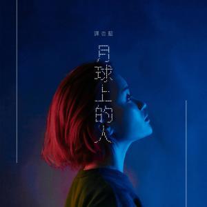 譚杏藍的專輯月球上的人 (音樂永續作品)