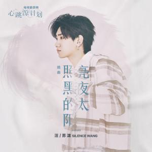 汪蘇瀧的專輯照亮黑夜的太陽 (電視劇《心跳源計劃》插曲)