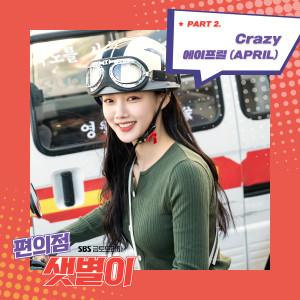 APRIL的專輯便利店新星 (韓劇原聲帶, Pt. 2)
