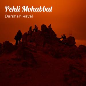 Pehli Mohabbat