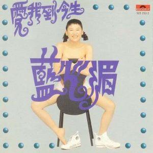 Album Loving Me This Life from 蓝心湄