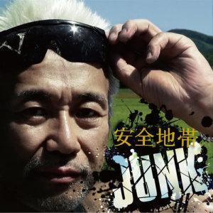 安全地帶的專輯Anzenchitai 13 Junk