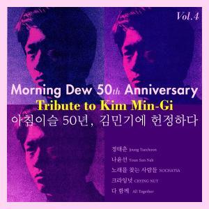 韓國羣星的專輯Morning Dew 50th Anniversary Tribute to Kim Min-Gi Vol.4
