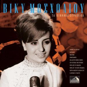 Album Ta Kinimatografika from Vicky Mosholiou